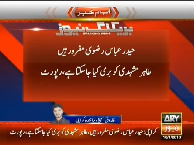 Farooq Sattar Warrant Issued– Breaking News – Geo