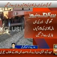 Goods Train,Bogies Tracks Landed– Breaking News – Geo