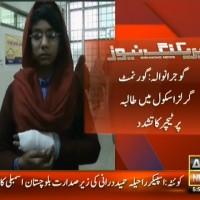 Gujranwala Student Violence– Breaking News – Geo