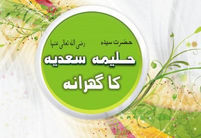 Hazrat Halima