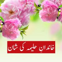 Hazrate Sayyidah Halima