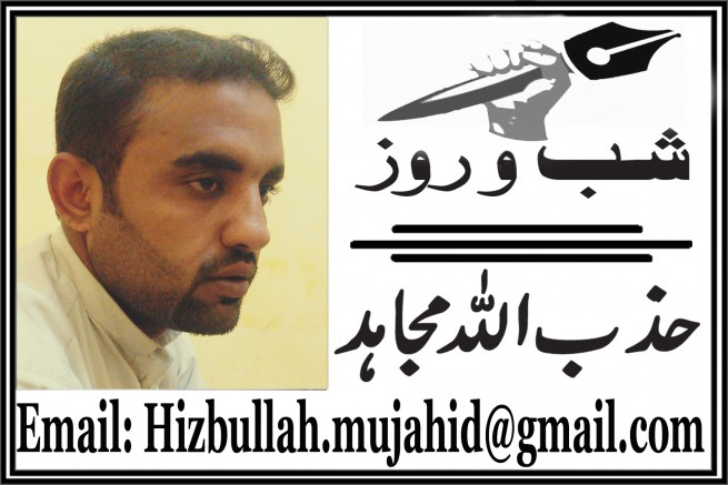 Hizbullah Mujahid