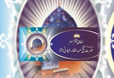 Hzrat Ghaus Azam