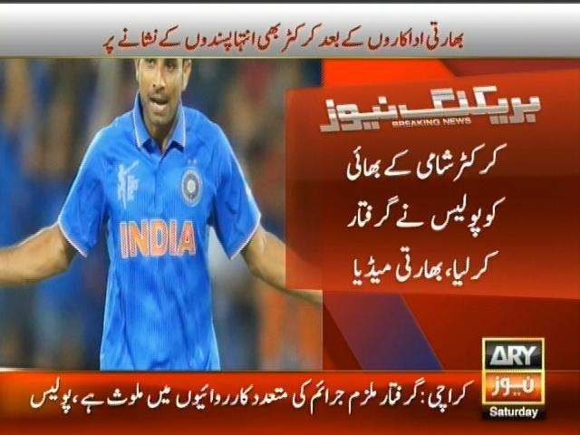 India – Breaking News – Geo