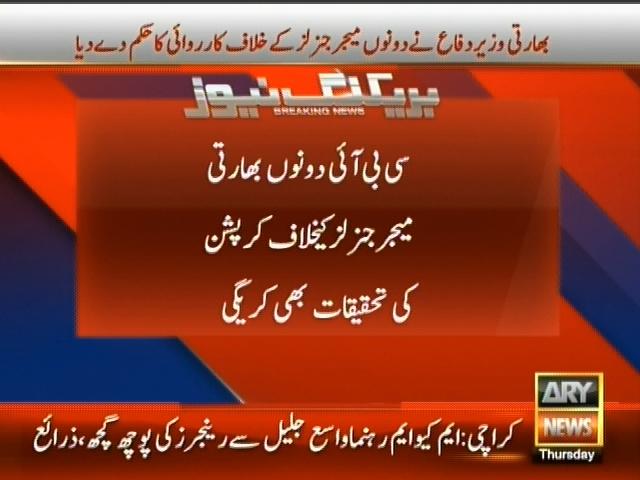 India Major Generals Bribery– Breaking News – Geo
