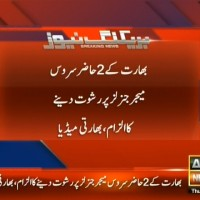 India Major Generals Bribery– Breaking News – Geo