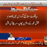 Jaish-e-Mohammad,Office Raids– Breaking News – Geo