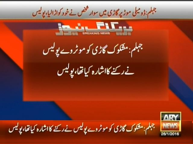 Jhelum Car Blast– Breaking News – Geo