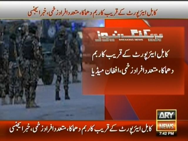Kabul Airport,Car Bomb Blast– Breaking News – Geo