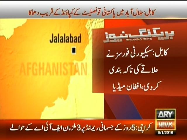 Kabul Blast– Breaking News – Geo