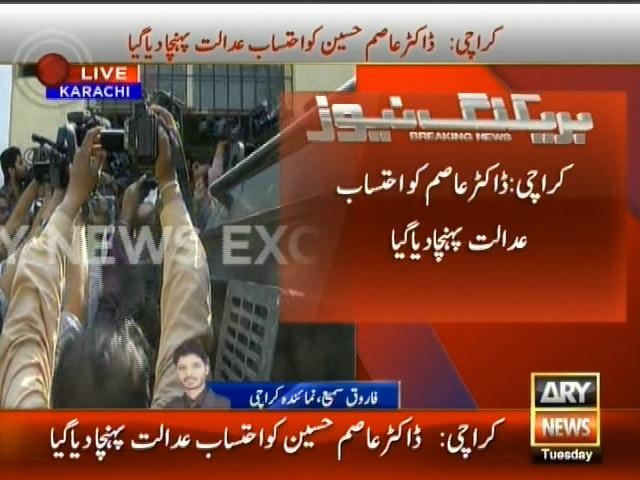 Karachi – Breaking News – Geo