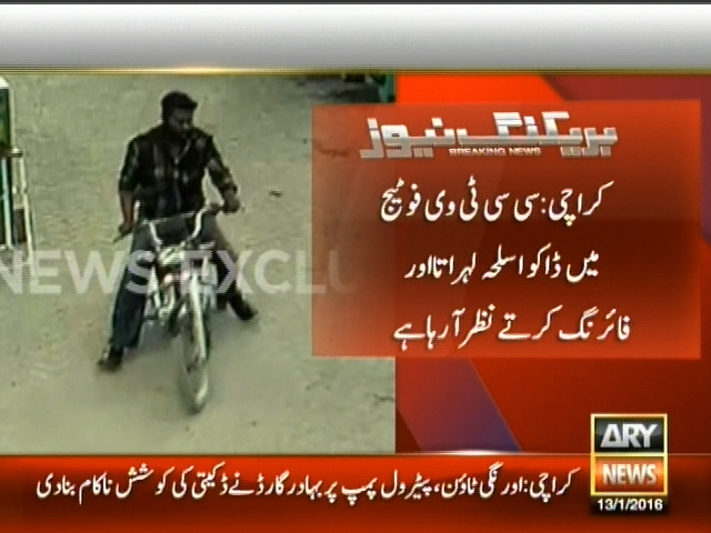Karachi Petrol Pump,Robbery– Breaking News – Geo