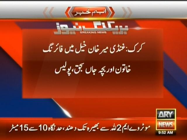 Karak Firing– Breaking News – Geo