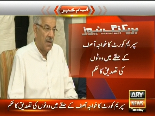 Khawaja Asif– Breaking News – Geo