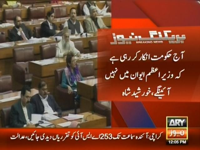 Khursheed Shah– Breaking News – Geo