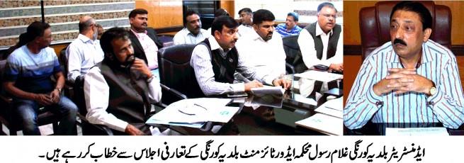 Korangi Karachi Meeting