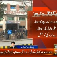 Lahore – Breaking News – Ge