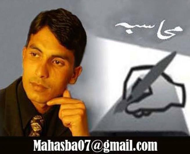 Logo Zahid Mehmood