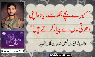 Lt Faiz Sultan Malik Awan Shaheed