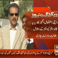 MQM Leader Warrants– Breaking News – Geo