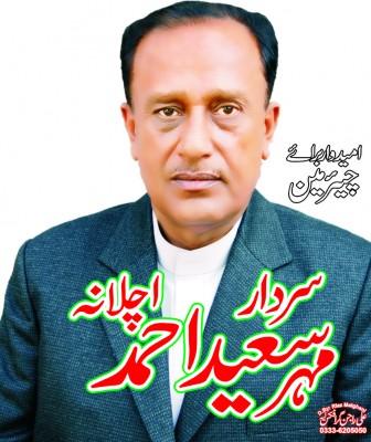 Mahar Saeed Achlana UC 7 Kot Sultan