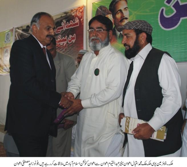 Malik Iqbal Awan and Abdul Qayyum Awan Awan Convention Meeting