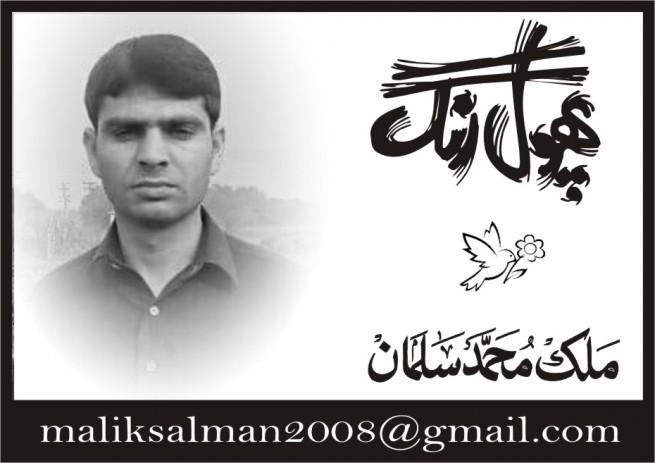 Malik Mohammad Salman
