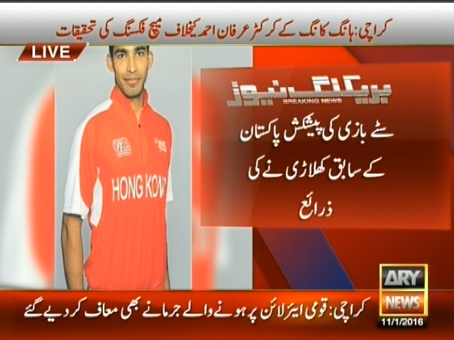 Match Fixing– Breaking News – Geo