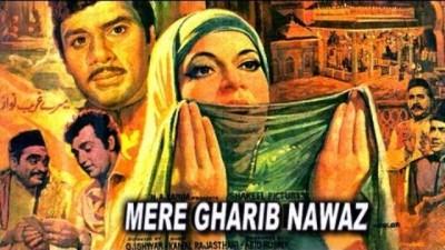 Mere Gharib Nawaz