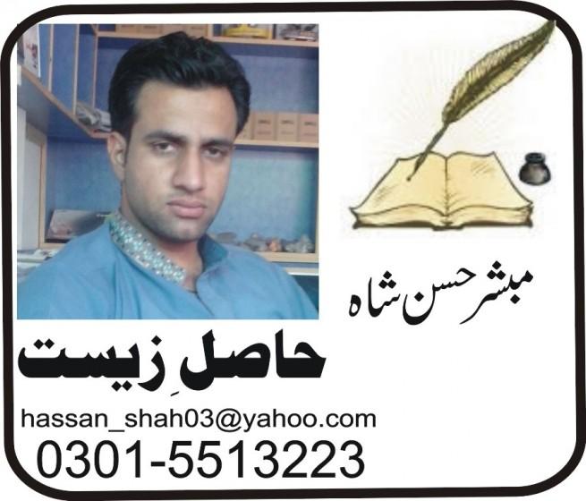 Mubashir Hassan Shah