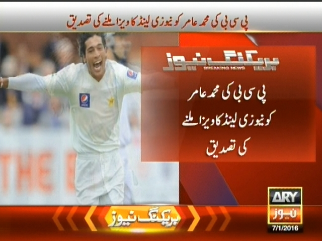 Muhammad Amir– Breaking News – Geo