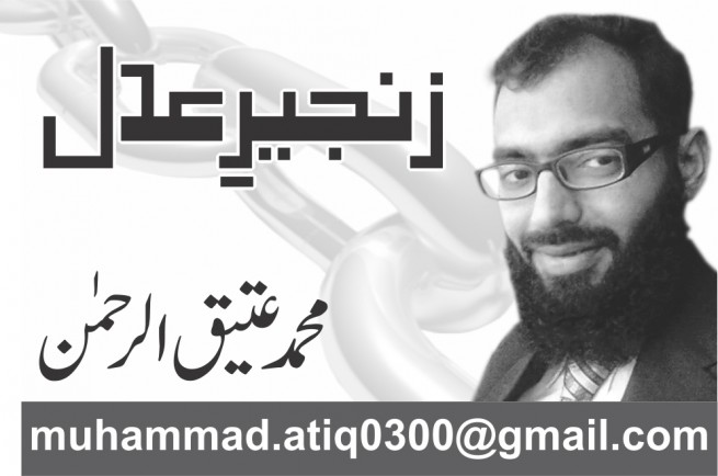 Muhammad Attique Logo