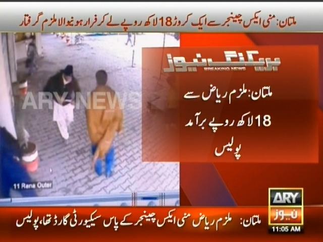 Multan –Breaking News – Geo