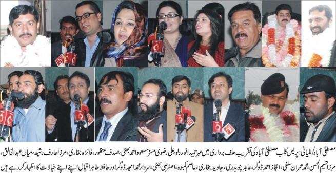 Mustfa Abad Lalyani News