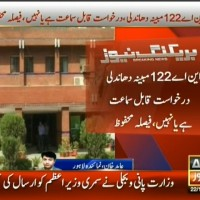 NA122 Rigging Case– Breaking News – Geo