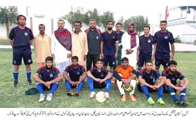 NBP Football Tournament