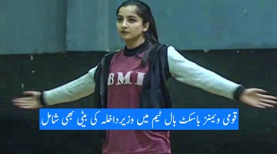 NISAR'S DAUGHTER NATASHA TO REPRESENT PAKISTAN IN SAF GAMES