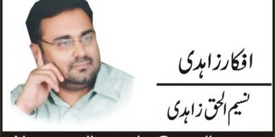 Nasim ul Haq  Zahedi