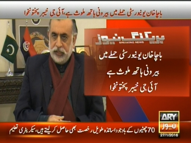 Nasir Durrani– Breaking News – Geo