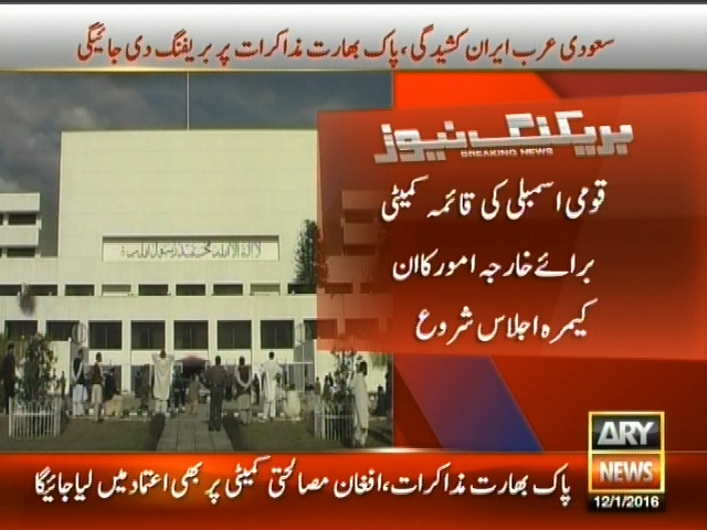 National Assembly Meeting– Breaking News – Geo