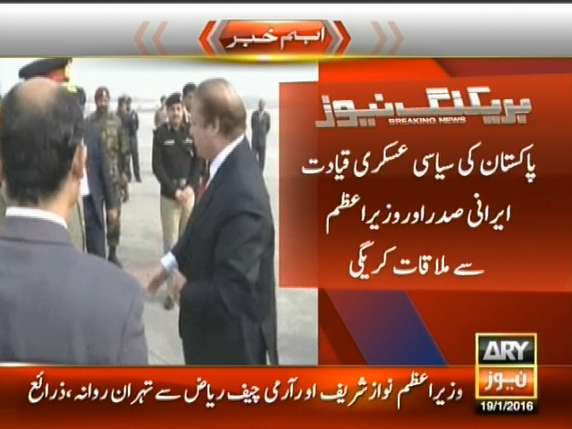 Nawaz Sharif– Breaking News – Geo