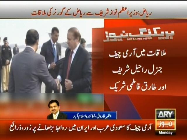 Nawaz Sharif Riyadh Governor Met– Breaking News – Geo