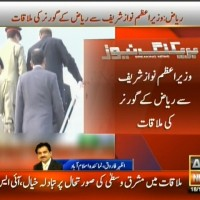 Nawaz Sharif Riyadh Governor Met– Breaking News – Geo