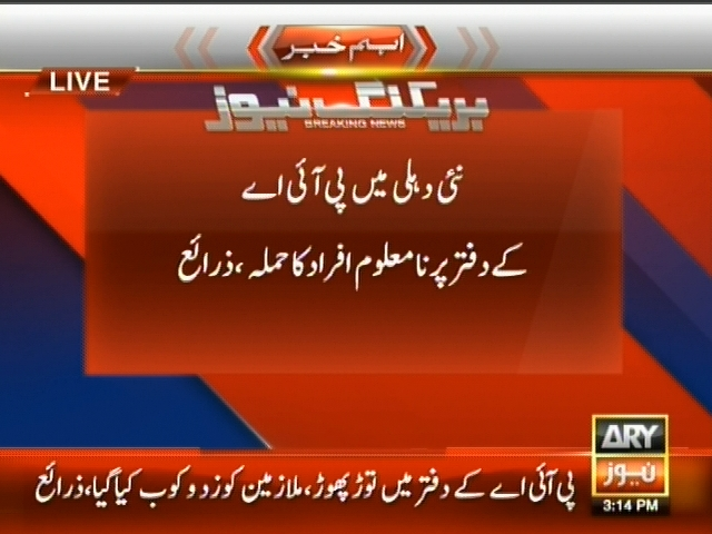 New Delhi,PIA Office Attacked– Breaking News – Geo