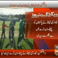 New Zealand,Pakistan ODI– Breaking News – Geo