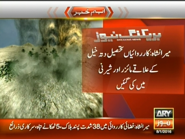 North Waziristan – Breaking News – Geo