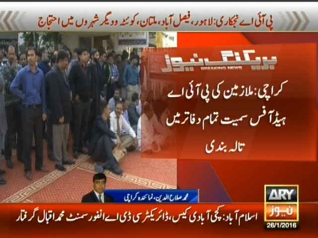 PIA Privatization Protests– Breaking News – Geo