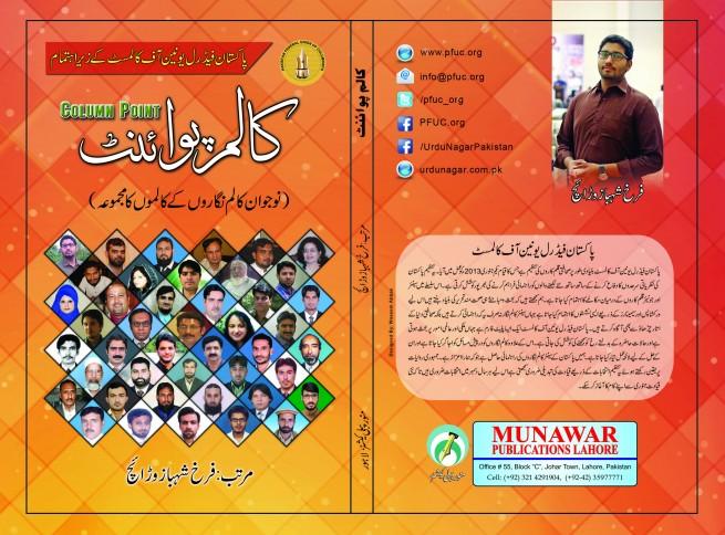 Pakistan Federation Union of Columnist