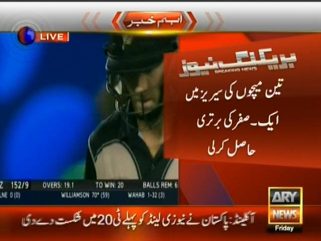 Pakistan Win t20– Breaking News – Geo