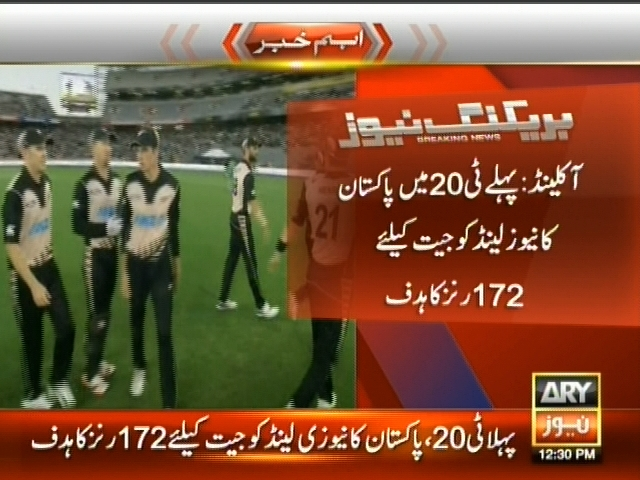 Pakistan vs New Zealand– Breaking News – Geo